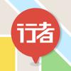 行者离线地图-海外自驾导航 Wiki