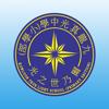 九龍真光中學(小學部) Wiki