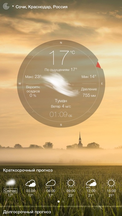 Погода Live° Скриншоты5