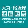 大丸・松坂屋通信販売デジタルカタログ