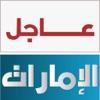 عاجل الإمارات UAE AJIL