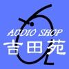 オーディオ専門店 PCオーディオやスピーカー等通販 吉田苑