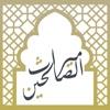 Mirath Alssalihin - ميراث الصالحين