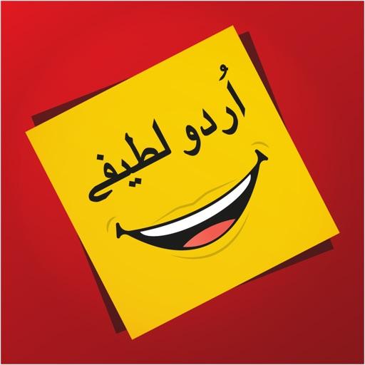 Urdu Jokes Pathan Sardar Lateefay -  اُردو لطیفے iOS App