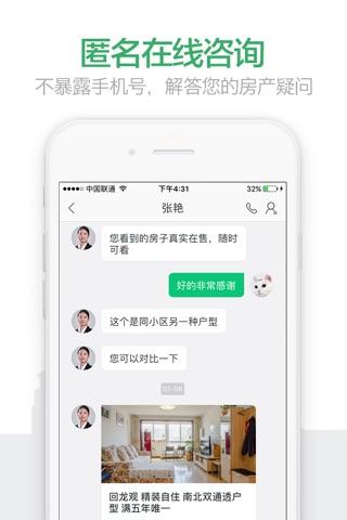 链家-二手房租房新房专业房产交易平台 screenshot 2