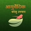 Hindi Ayurvedic Gharelu Upchar & Ilaj : Ayurveda