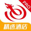 艺龙旅行Pro-酒店预订专家
