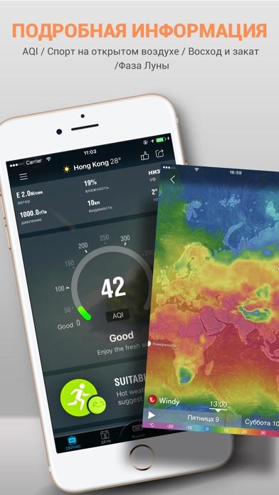 Amber Weather AQI ForecastСкриншоты 2