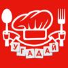 Кулинарная викторина: кухни мира, еда, рецепты