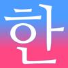 毎日3分で韓国語を身につける:パッチムトレーニング