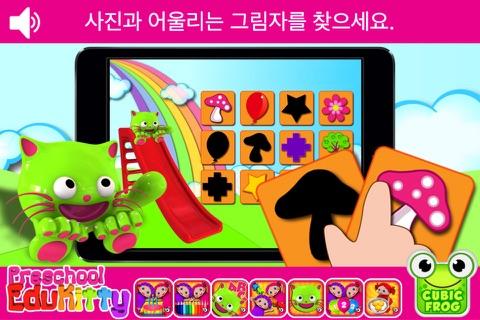 Toddler Learning Game-EduKitty screenshot 4