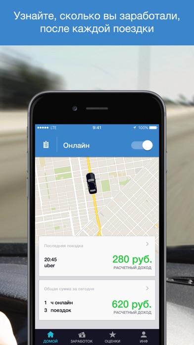скачать приложение убер для клиентов для айфона - фото 2