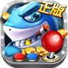 捕鱼游戏(游戏厅) — 3D最新手游!