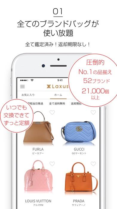 ラクサス(Laxus)- ブランドバッグレンタルのスクリーンショット2