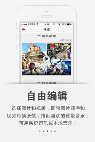 快秀- 照片转视频神器 screenshot 3