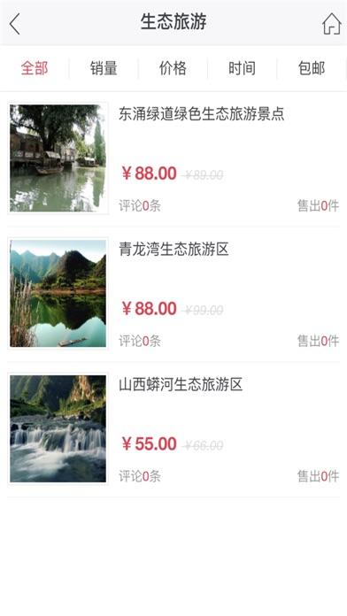 旅游资讯商城 screenshot 4