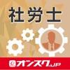 社会保険労務士 試験問題対策 アプリ-オンスク.JP