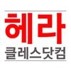 헤라클레스닷컴
