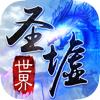 Card Games - 修仙 - 圣墟世界:诛仙途仙侠手游游戏  artwork