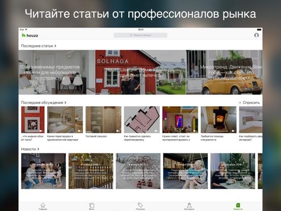 Houzz – дизайн идеи и ремонт Скриншоты10