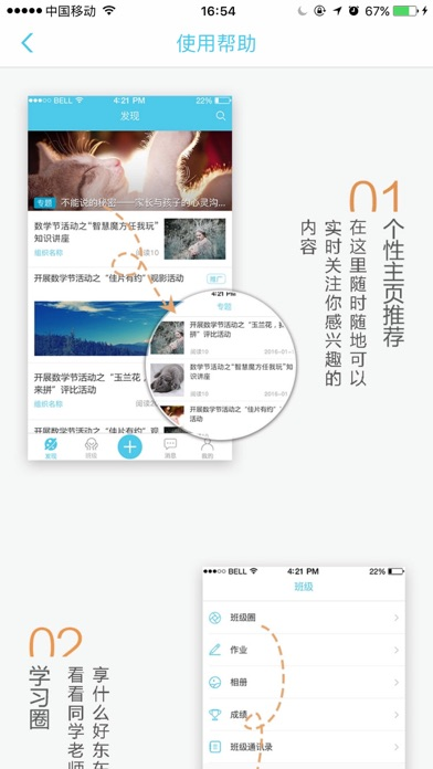 如东新区初中 screenshot 2