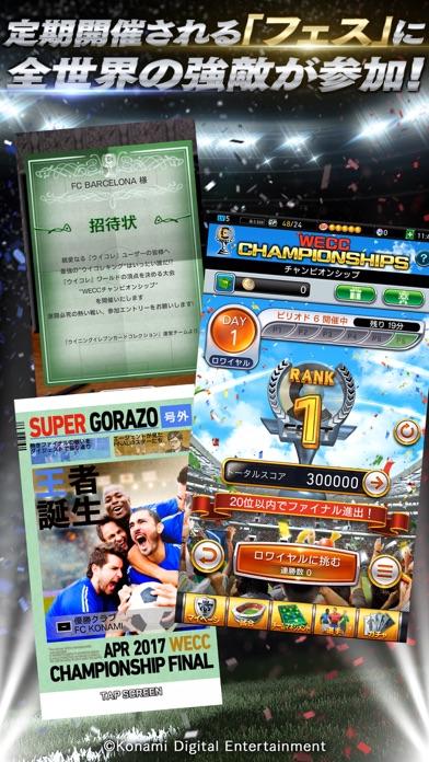 ウイニングイレブンカードコレクション screenshot1