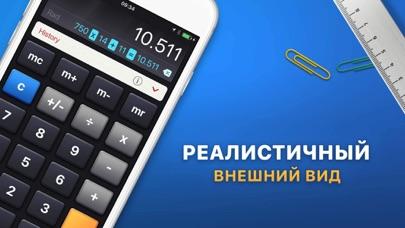 Калькулятор' Скриншоты5