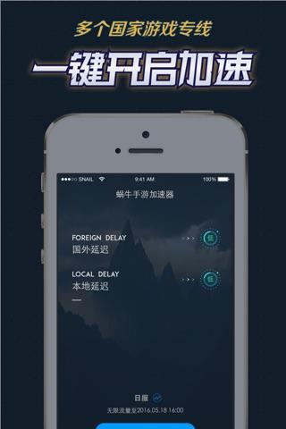 蜗牛手游加速器 screenshot 1