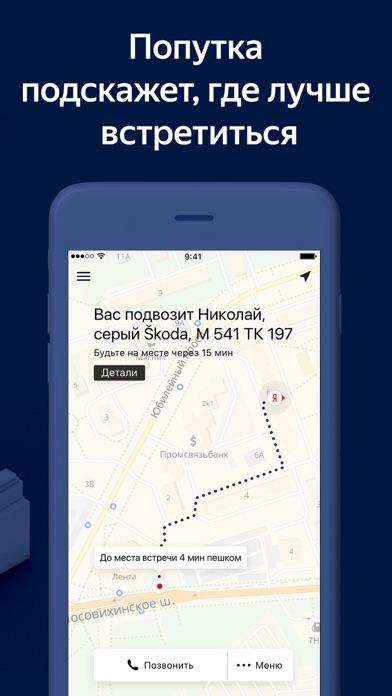 Яндекс.Попутка