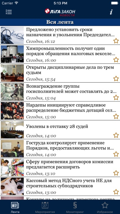 ЛІГА:ЗАКОН НовостиСкриншоты 1