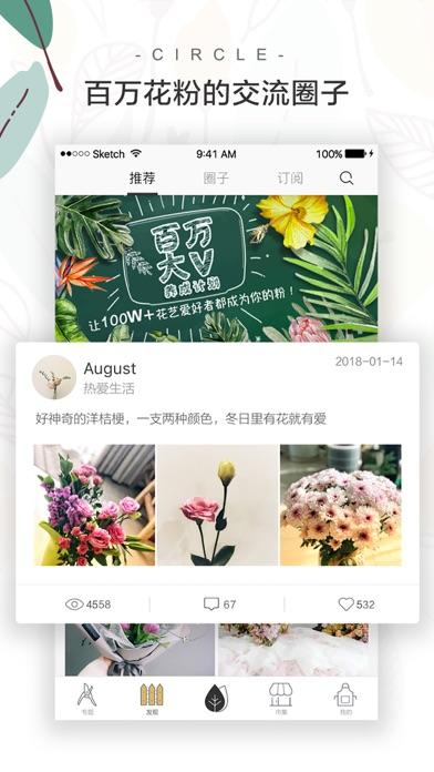 download 花田小憩 apps 2