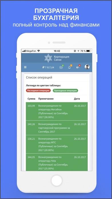 KSMSP - Заработай на связи!