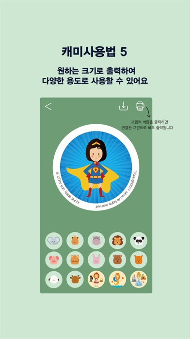 Screenshot for 캐미(Cha-Me) in Denmark App Store