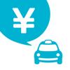 タクシー料金検索・運賃検索