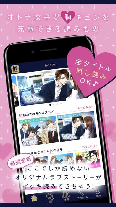 100シーンの恋+スクリーンショット