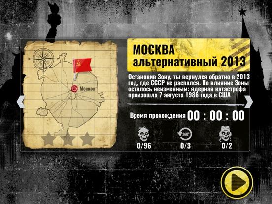 Чернобыль 2. Погоня для iPad