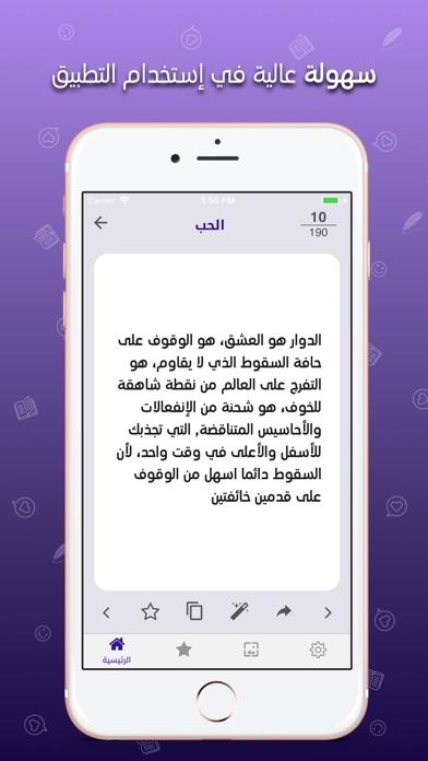 موسوعة الرسائل والمقولاتلقطة شاشة5