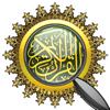 القرآن الكريم - إبحث