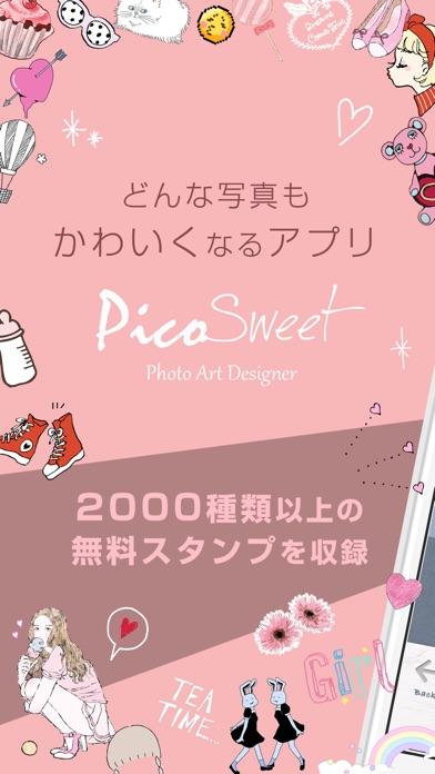 かわいい&おしゃれ写真加工コラージュアプリ - PicoSweet ピコスイート Screenshot