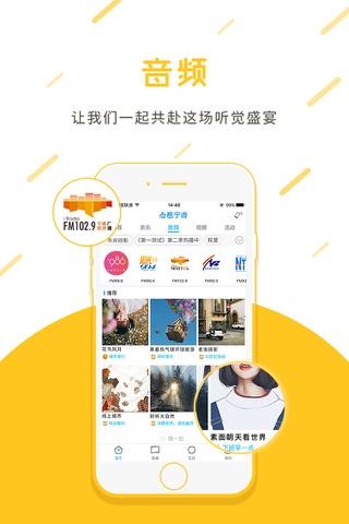 点看宁波 screenshot 4