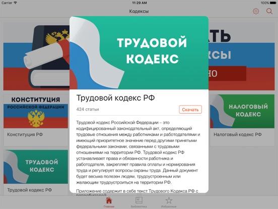 Семейный Кодекс РФ Бесплатно Скриншоты10