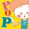 Rainbird,inc. - POPKIT Lite - お店のPOPをカンタン作成! アートワーク