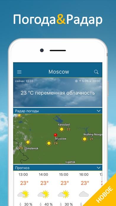Погода & Радар ProСкриншоты 1