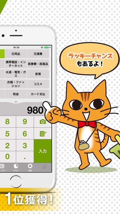 家計簿 おカネレコ - 簡単 人気の400万人が使う家計簿スクリーンショット