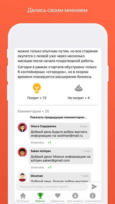 Бизнес-идеи онлайн каталогСкриншоты 5
