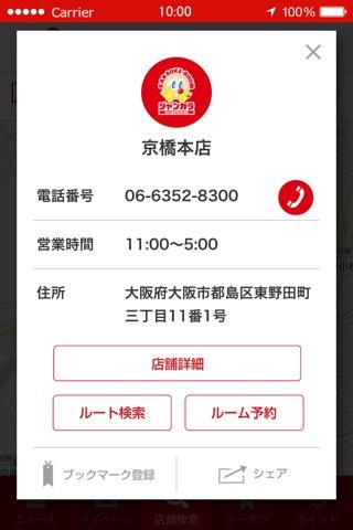 カラオケ ジャンカラ(ジャンボカラオケ広場) screenshot 4