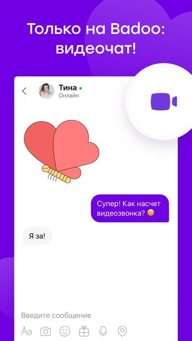 знакомства в app store