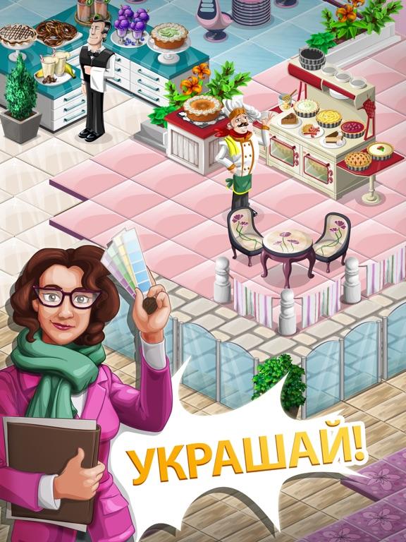 Игра Кулинарный город