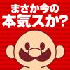 yukari kawabe - おいザコ!まさか今の本気じゃないよな? アートワーク