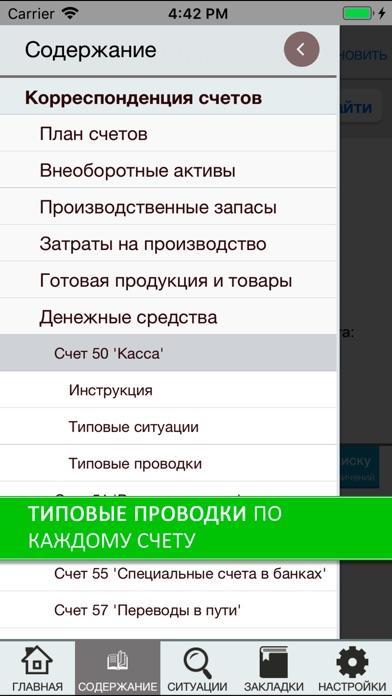 Корреспонденция счетов БераторСкриншоты 2
